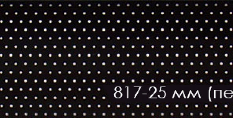 817-25 mm (перфорация)