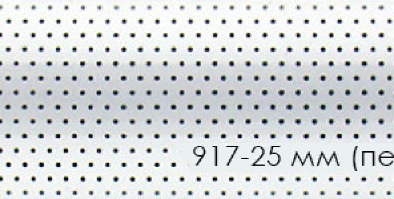 917-25 mm (перфорация)
